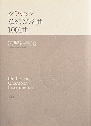 1001 classic song of my own classic (2003) ISBN: 4104004111 [Japanese Import]: Masamitsu Miyagitani