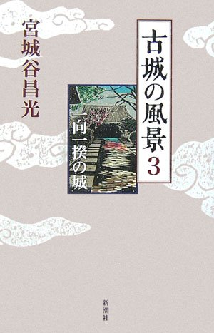 Castle of Ikko Ikki 3 landscape of castles (2006) ISBN: 4104004146 [Japanese Import]: Shinchosha