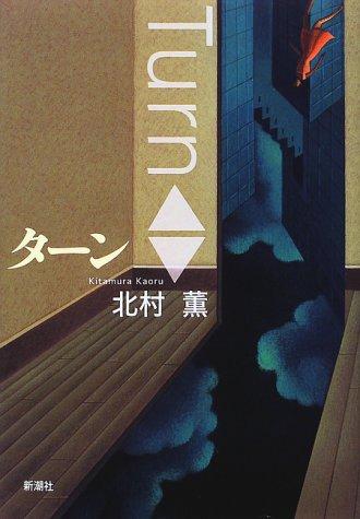 Turn = Tan [Japanese Edition]: Kaoru Kitamura
