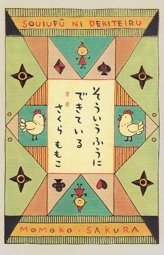 Souiufu ni dekiteiru [Japanese Edition]: Momoko Sakura