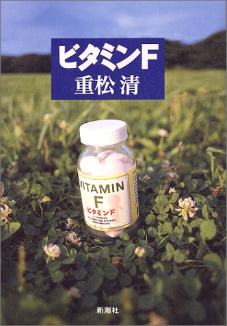 9784104075034: Vitamine F [Japanese Edition]