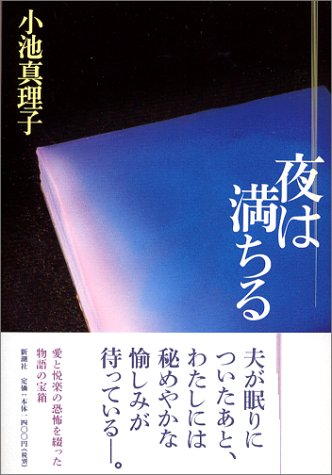 9784104098057: I filled the night (2004) ISBN: 4104098051 [Japanese Import]