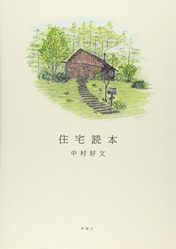 9784104350032: Jūtaku Dokuhon