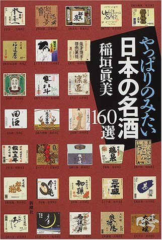 9784104428014: Name sake 160 selections of Japanese you want to drink after all (2001) ISBN: 4104428019 [Japanese Import]