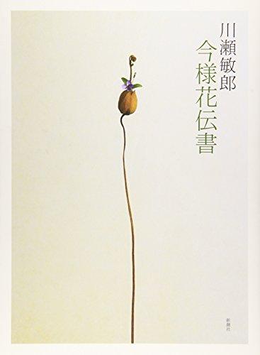 9784104528011: Toshiro Kawase Ima-sama Flowering Spirit (2002) ISBN: 4104528013 [Japanese Import]