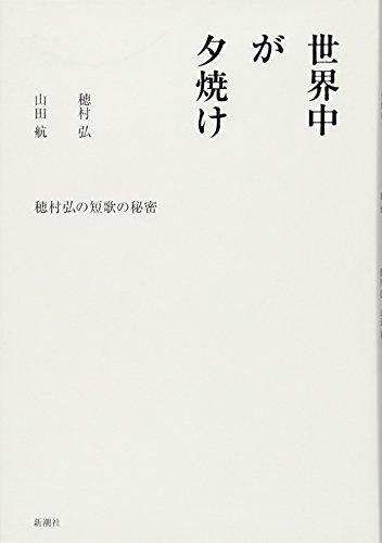 9784104574025: Sunset around the world: the secret of the Tanka village of ear Hiroshi (2012) ISBN: 4104574023 [Japanese Import]