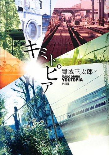 9784104580064: Kimitopia (2013) ISBN: 4104580066 [Japanese Import]