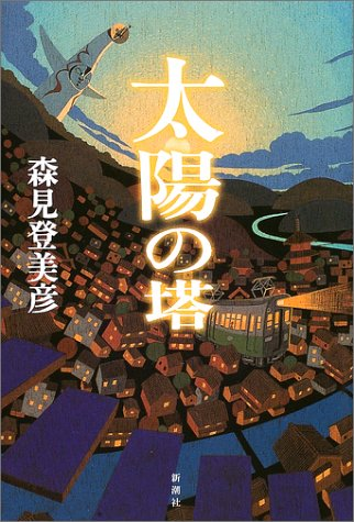 9784104645015: Tower of the Sun (2003) ISBN: 410464501X [Japanese Import]