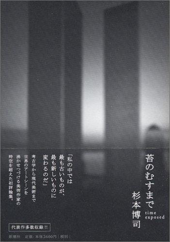 9784104781010: Time Exposed / Koke no musu made (Japanese Edition)
