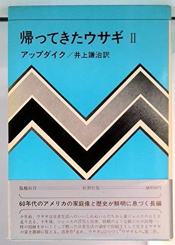 kaettekitausagi (1) (shincho gendaisekainobungaku) [Jan 01, 1973] J appudaiku; John Updike and inoe...