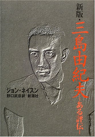 9784105057022: Yukio Mishima - a critical biography (2000) ISBN: 4105057022 [Japanese Import]