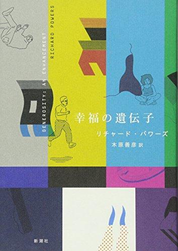9784105058746: Kofuku no idenshi.