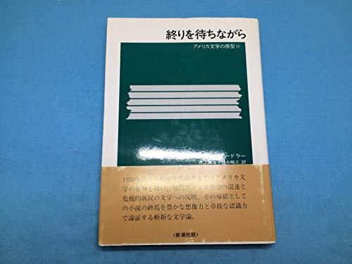 9784105066048: (Prototype of American literature) while waiting for the end (1989) ISBN: 4105066048 [Japanese Import]