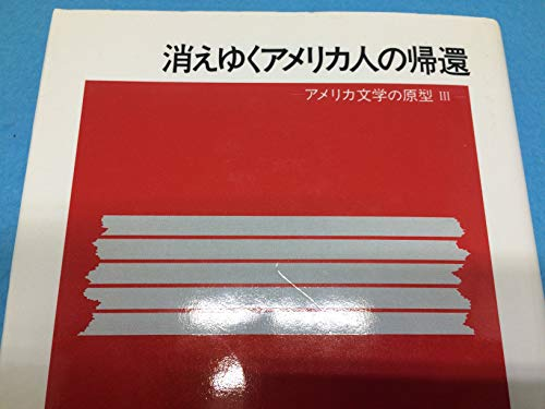9784105066055: (Prototype of American literature) feedback of Americans dying (1989) ISBN: 4105066056 [Japanese Import]