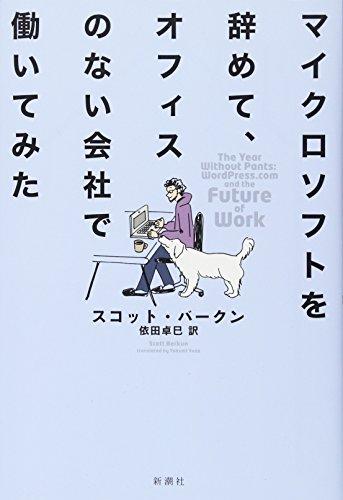 Maikurosofuto o yamete ofisu no nai kaisha de hataraite mita.: Scott Berkun; Takumi Yoda