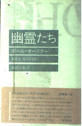 9784105217013: Ghosts (1989) ISBN: 4105217011 [Japanese Import]