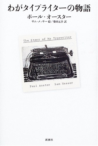 9784105217105: Story of my typewriter (2005) ISBN: 4105217100 [Japanese Import]