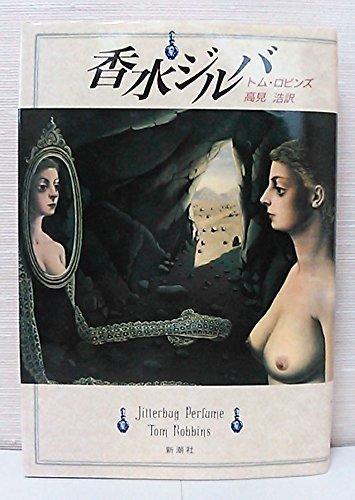 9784105221010: Jitterbug perfume (1989) ISBN: 4105221019 [Japanese Import]