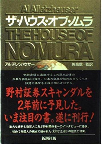 9784105227012: ザ・ハウス・オブ・ノムラ