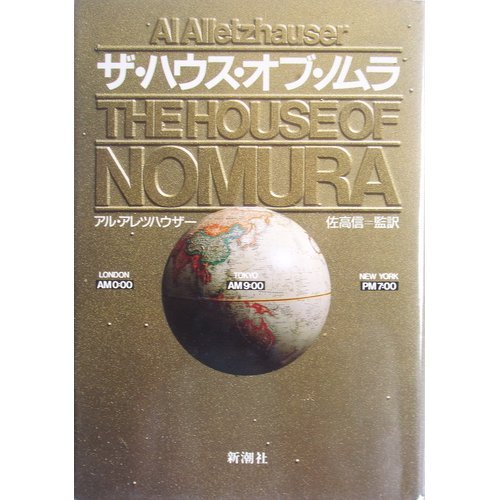 9784105227012: The House of Nomura [Japanese Edition]