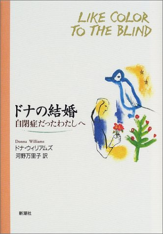9784105268039: I was to autism - marriage of Donna (2002) ISBN: 4105268031 [Japanese Import]