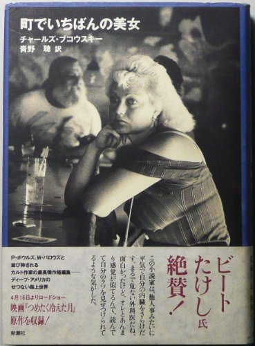 9784105276010: Most beautiful woman of the town (1994) ISBN: 4105276018 [Japanese Import]