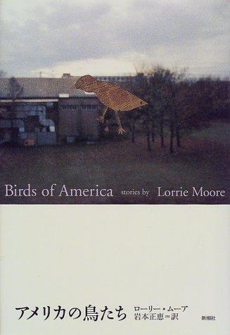9784105308025: Birds of America (2000) ISBN: 4105308025 [Japanese Import]