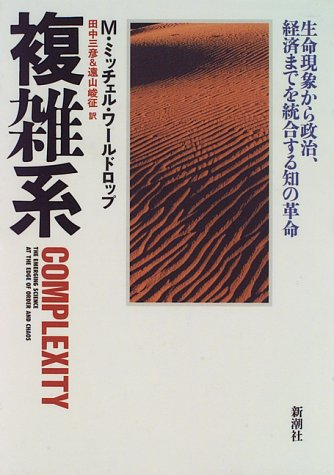 9784105331016: Revolution of knowledge to integrate politics, the economy up from life phenomenon - complex systems (1996) ISBN: 4105331019 [Japanese Import]