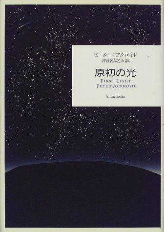 9784105348021: Light of the original (2000) ISBN: 4105348027 [Japanese Import]