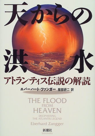 9784105353018: Decoding the Atlantis legend - flood from heaven (1997) ISBN: 4105353012 [Japanese Import]