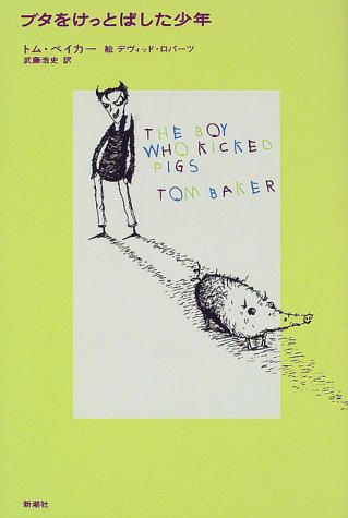 9784105398019: Boy you Kettobashi the pig (2000) ISBN: 4105398016 [Japanese Import]