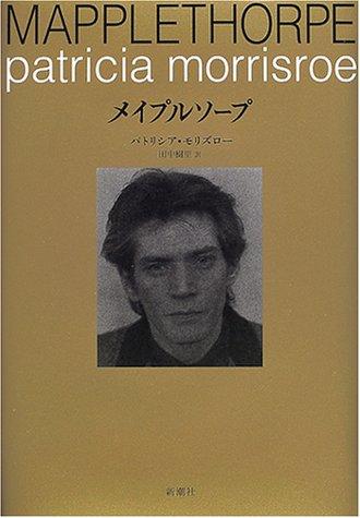 9784105405014: Mapplethorpe (2001) ISBN: 4105405012 [Japanese Import]