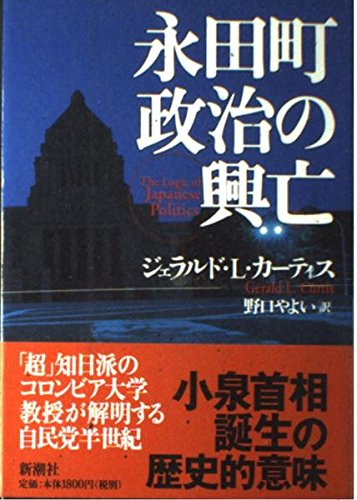 9784105407018: The Rise and Fall of Nagata-cho political (2001) ISBN: 4105407015 [Japanese Import]