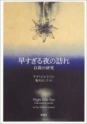 9784105410018: Study of suicide - coming of night too early (2001) ISBN: 4105410016 [Japanese Import]