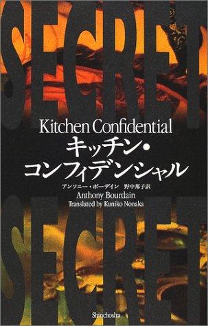 Kitchen Confidential [Japanese Edition]: Anthony Bourdain