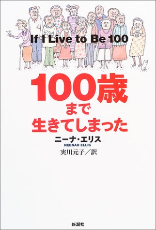 9784105433017: I had to live up to 100 years (2003) ISBN: 4105433016 [Japanese Import]