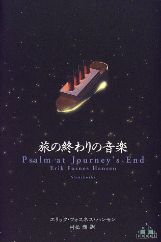 9784105900021: Music at the end of the journey (Crest Books) (1998) ISBN: 4105900021 [Japanese Import]