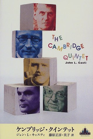 9784105900052: Cambridge Quintet Shincho Crest Books (1998) ISBN: 4105900056 [Japanese Import]
