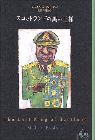 9784105900106: Last King of Scotland (Mass Market Crest Books) (1999) ISBN: 4105900102 [Japanese Import]