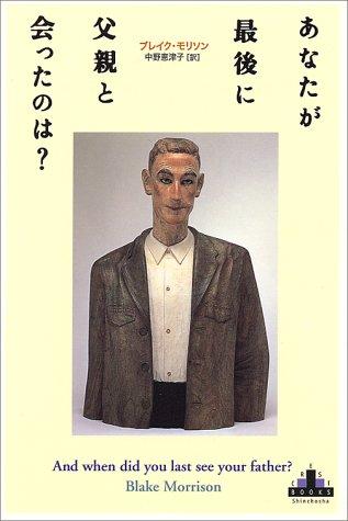 9784105900144: And when did you last see your father? = Anata ga saigo ni chichioya to atta nowa [Japanese Edition]