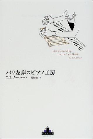 9784105900274: Pari Sagan No Piano Kubō