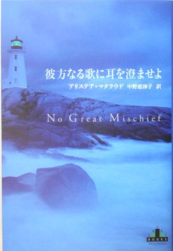 9784105900458: I Whisper of the Heart song to become Kanata (Mass Market Crest Books) (2005) ISBN: 4105900455 [Japanese Import]