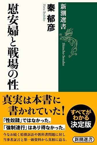 9784106005657: Ianfu to senjō no sei (Shinchō sensho) (Japanese Edition)