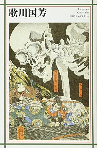 9784106015427: Utagawa Kuniyoshi
