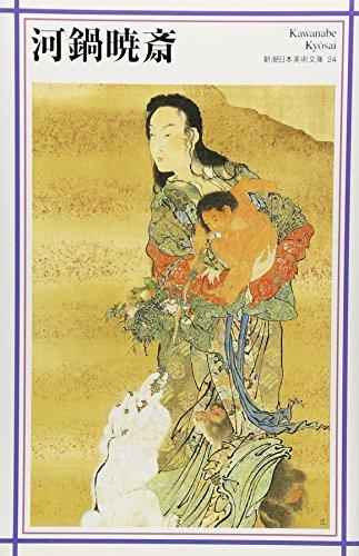 Kawanabe Kyosai (Mass Market Paperback Japanese art) (1996) ISBN: 4106015447 [Japanese Import]: ...