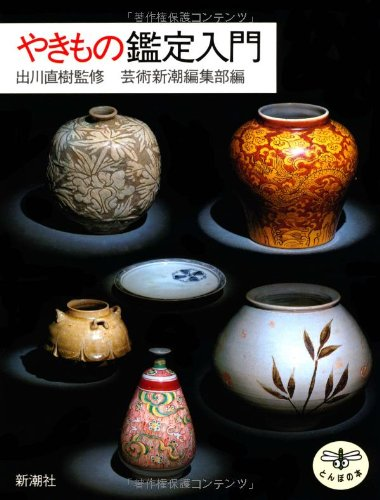 9784106019012: (The Dragonfly) pottery appraisal Introduction (1983) ISBN: 4106019019 [Japanese Import]
