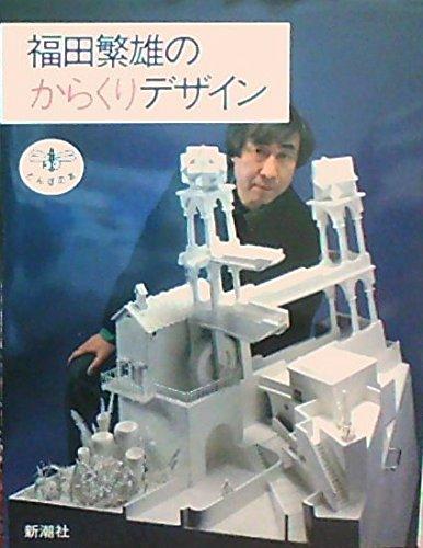 Shigeo Fukuda contraption design (book of dragonfly)