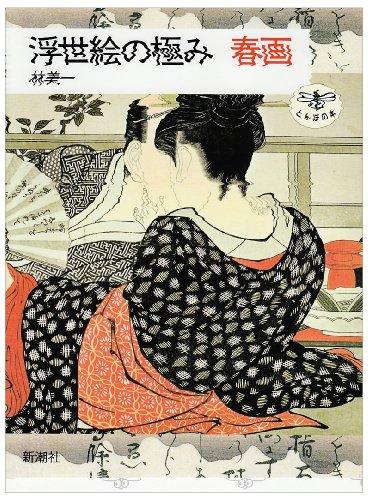 Ukiyoe No Kiwami Shunga (Japanese Text): Hayashi, Yoshikazu