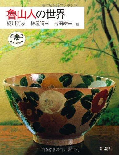 Rosanjin no sekai (Japanese Edition)
