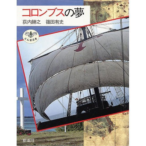 The Dragonfly) dream of Columbus (1992) ISBN: 4106020041 [Japanese Import]: Shinchosha